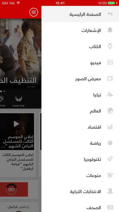 Yeni Şafak Arabic screenshot two