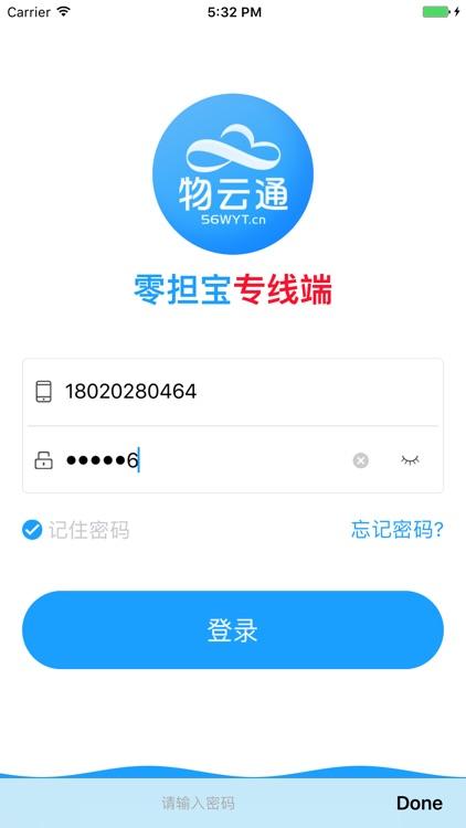 物云通专线端 screenshot-4