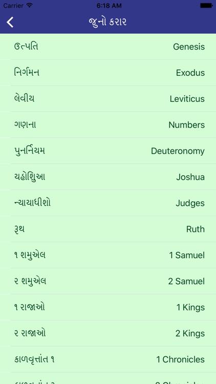 Gujarati Holy Bible