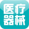 中国医疗器械行业门户