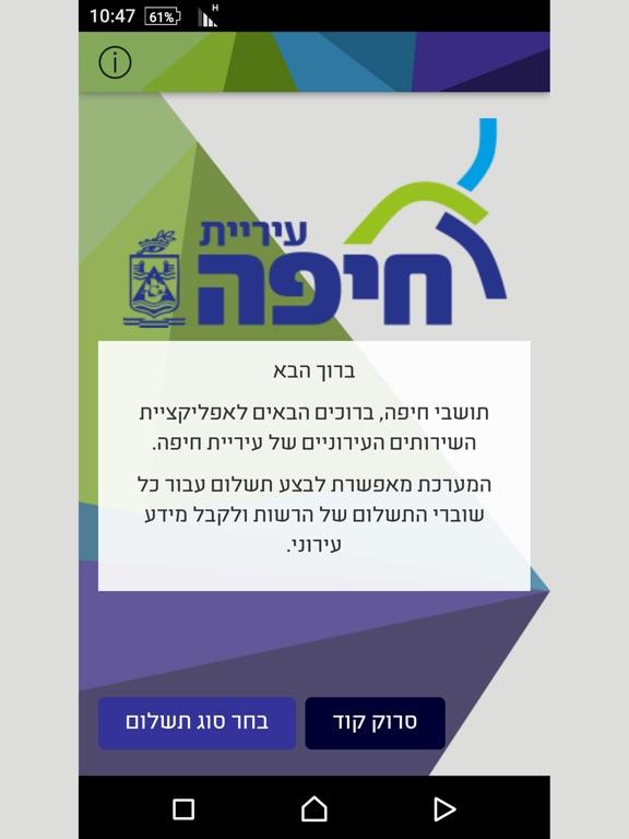 עיריית חיפה-ipad-0