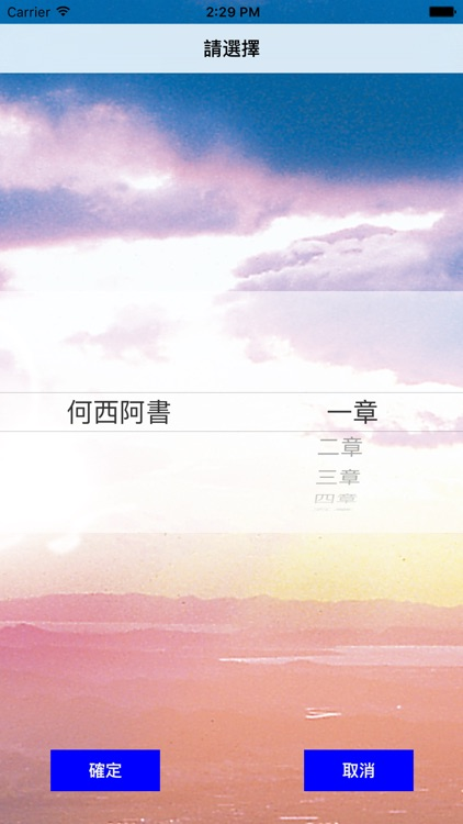 聖經‧粵語聆聽版 Audio Bible Cantonese screenshot-2