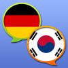 독일어-한국어 사전