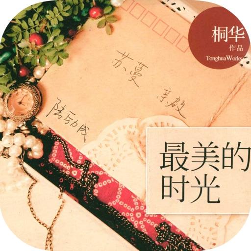言情小说合集「最美的时光」