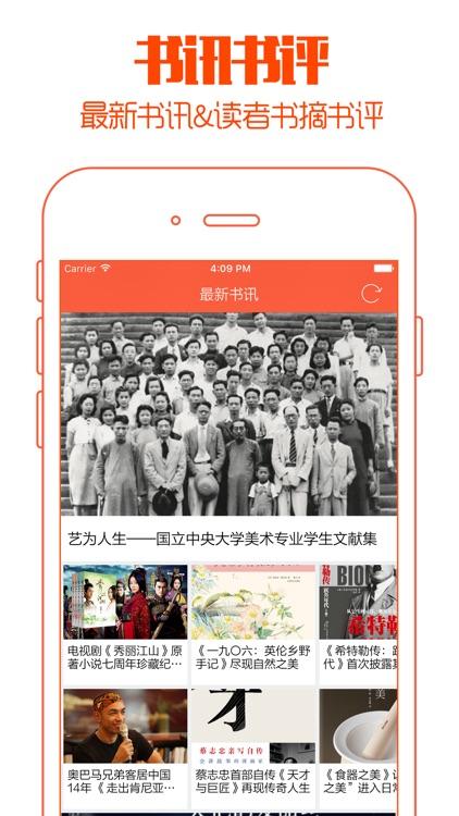 石榴小说阅读器 - 免费电子书必备追书神器 screenshot-3