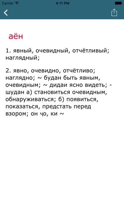 Русско-таджикский и Таджикско-русский словари screenshot-4