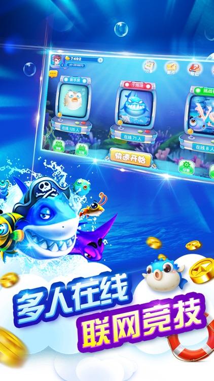云海捕鱼-捕鱼大亨最爱的街机打鱼游戏 screenshot-3