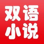 中英文双语小说