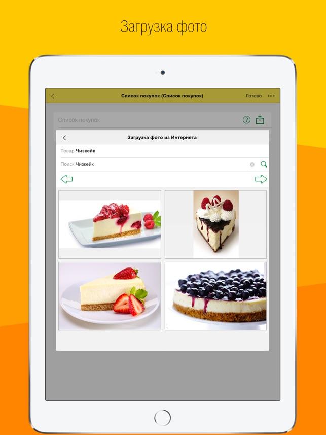 Список покупок - sList,списки продуктов товаров 1С Screenshot
