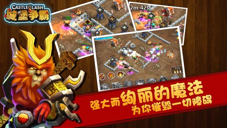 城堡争霸:遗落之境 screenshot-4