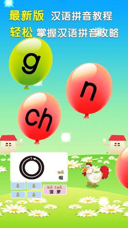 汉语拼音学习 - 字母发音声调拼读基础入门教程