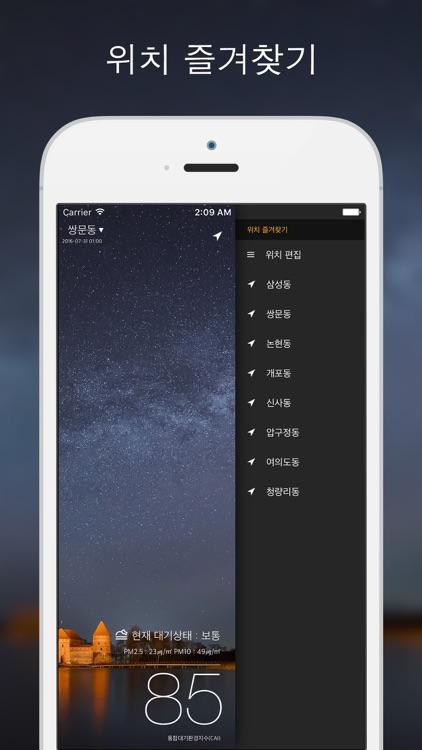 PM10⁺ - 미세먼지 예보 screenshot-4
