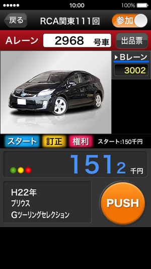Car Auction Apps >> Real Car Auction On The App Store