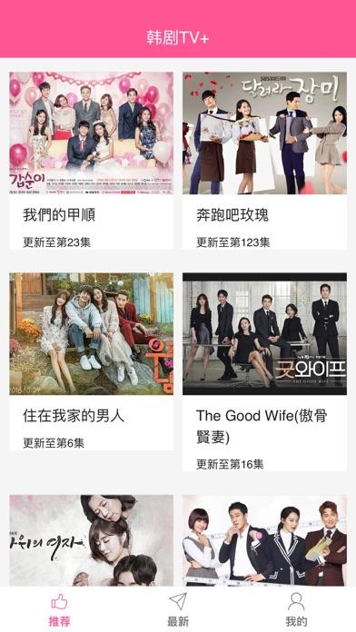 韩剧TV+ - 最新最热韩剧影视大全 for Windows