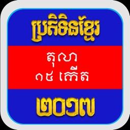 Khmer Calendar Free