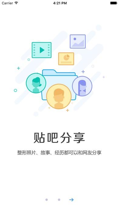 韩国整形吧-韩国旅行必备app一站式服务-4
