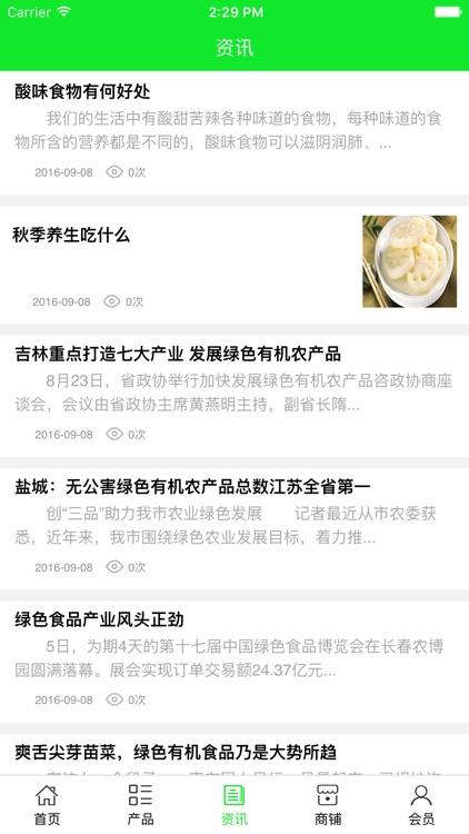 中国绿色有机食品. screenshot-3