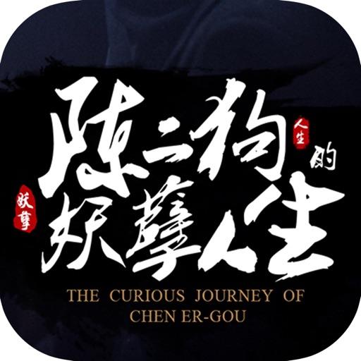 陈二狗的妖孽人生:烽火戏诸侯作品集
