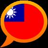 中国語 (繁体字) - 多言語辞書 - Vladimir Demchenko
