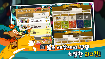 쿠키런 for Kakao for Windows