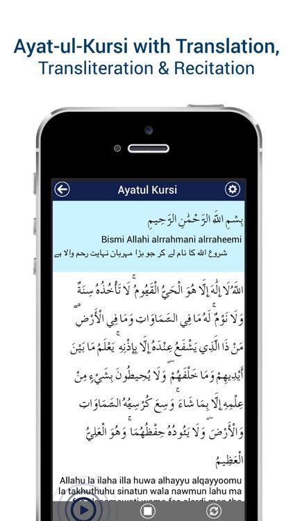 Ayat ul Kursi MP3 with Translation