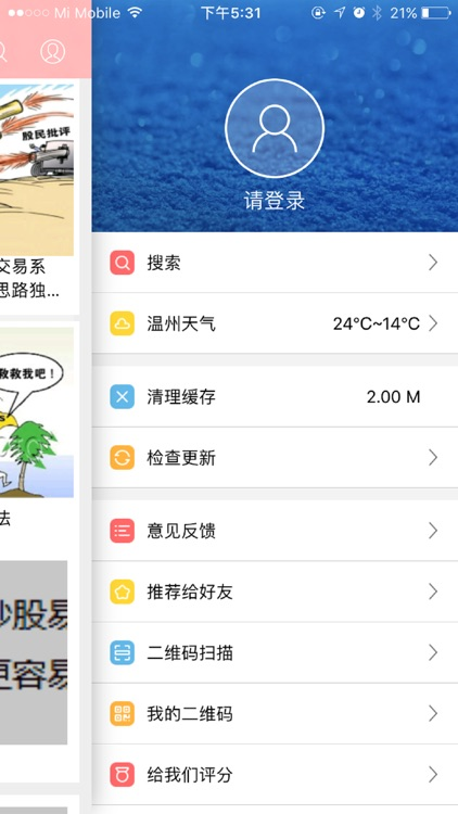 炒股易 screenshot-4