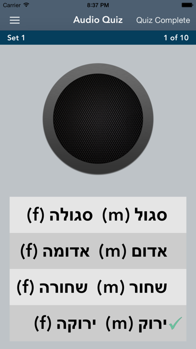 AccelaStudy® Hebrew | English Screenshot 2