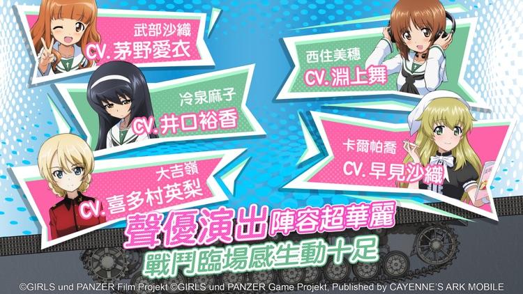 少女與戰車 戰車道大作戰 screenshot-4