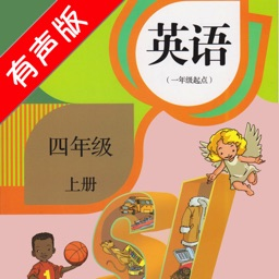 人教版新起点小学英语四年级上册 -一起点同步教材的点读课本