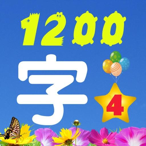 Learn Chinese characters 学前识字(巧宝4)free iOS App