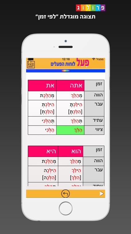 Hebrew Verbs & Conjugations | PROLOG (297) screenshot-3