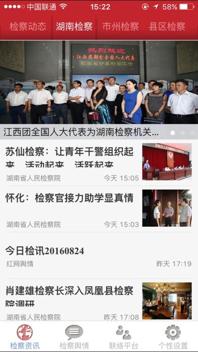 download 检察通 apps 3