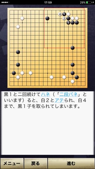石倉昇九段の囲碁講座 入門編 screenshot1