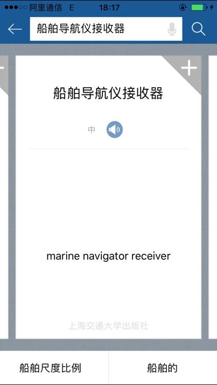 船舶英语词典 screenshot-4