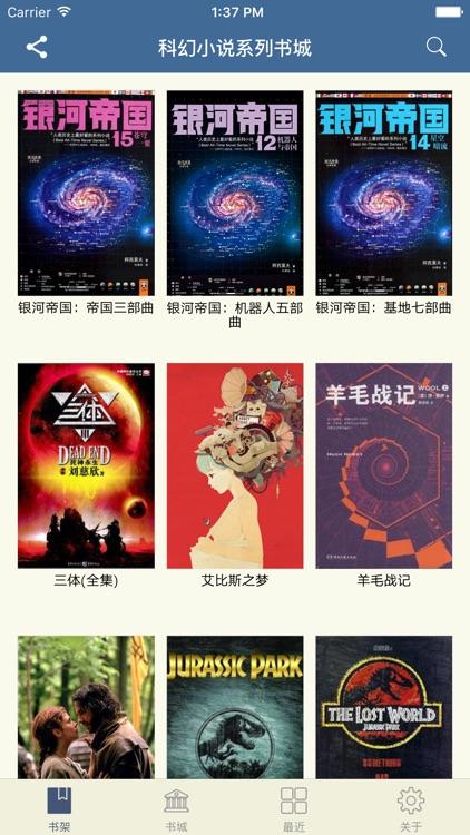 银河帝国三部曲-三体全集(有声科幻小说)