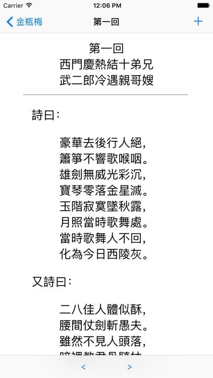 《金瓶梅》禁本 screenshot-3