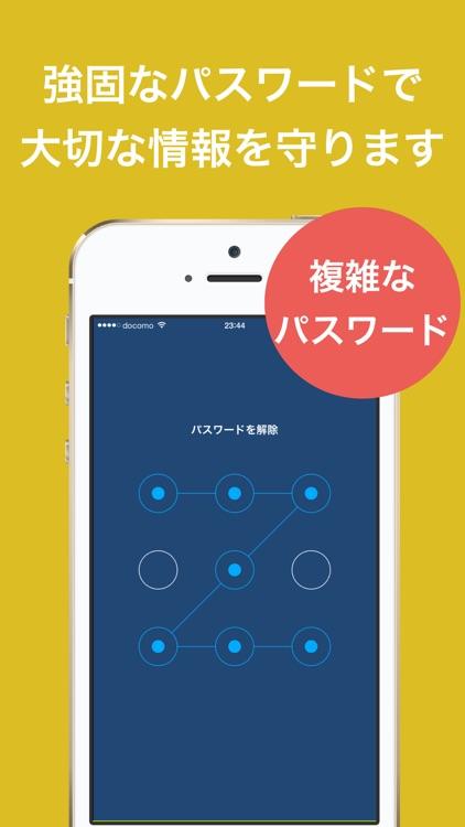 パスワード管理 - 無料で使えるシンプルなパスワード管理アプリ