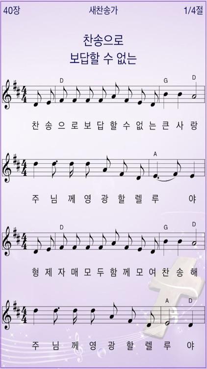 미가엘 오케스트라 (새찬송가,통일찬송가)