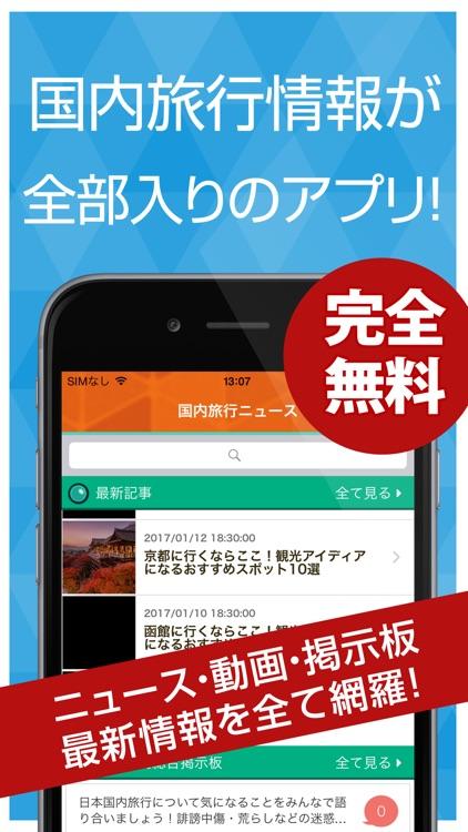 Best news for 国内旅行