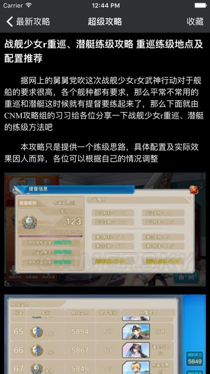超级攻略 for 战舰少女R screenshot-3