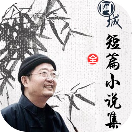"""阿城短篇小说集—新时期""""寻根文学""""的发韧之作"""