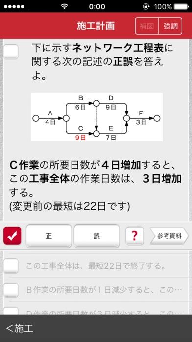 「2級建築士」受験対策 screenshot1
