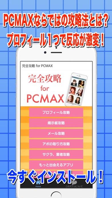 完全攻略 for PCMAXのスクリーンショット1