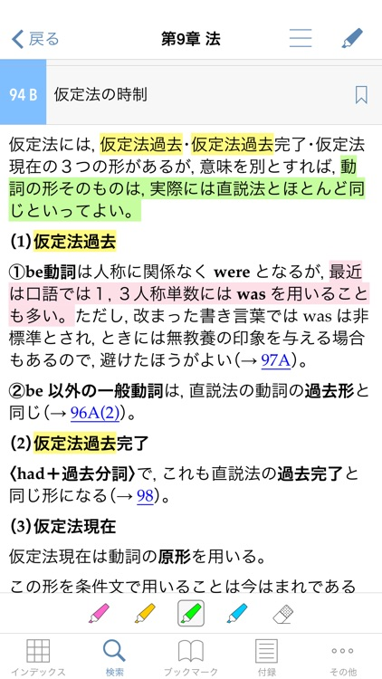 表現のための実践ロイヤル英文法 screenshot-3