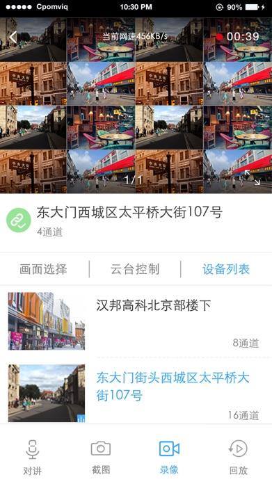 汉邦一点通Pro Screenshot