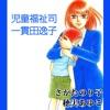 児童福祉司 一貫田逸子【無料でじっくり試し読み】