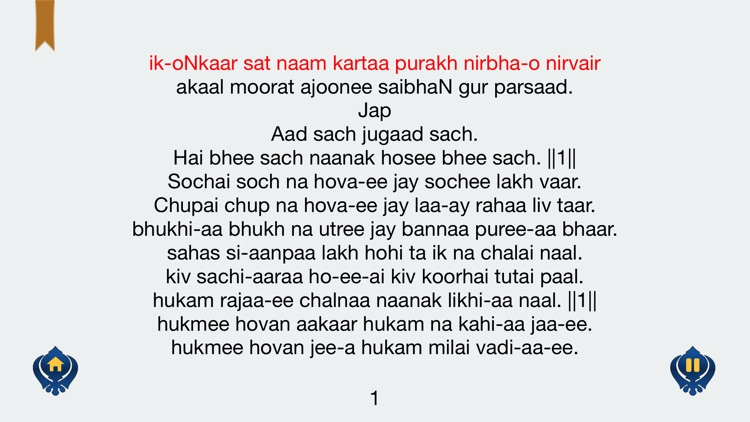 Japji Sahib in Gurmukhi Hindi English with meaning screenshot-4