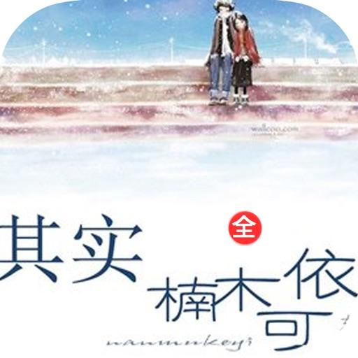 其实,楠木可依—东奔西顾言情小说(精校版)