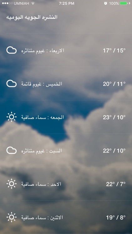 منبه الطقس screenshot-1
