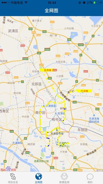 天津地铁 screenshot-1